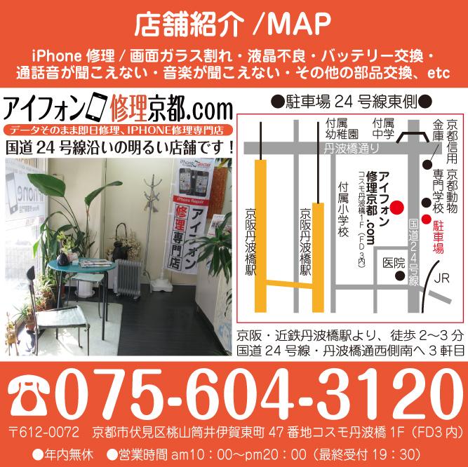 店舗紹介とMAP