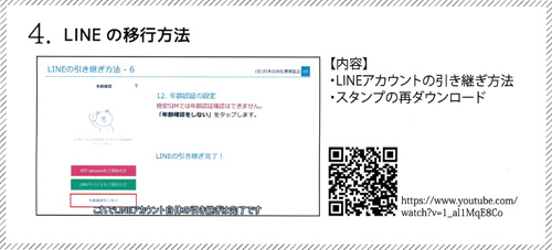 LINE移行_4