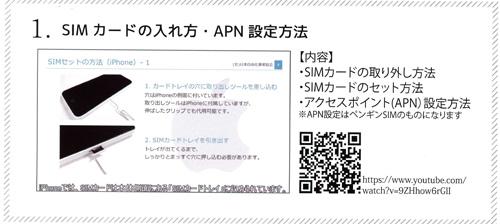 SIMカードAPN設定_1