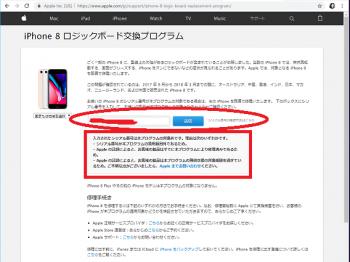 iphone8修正プログラム