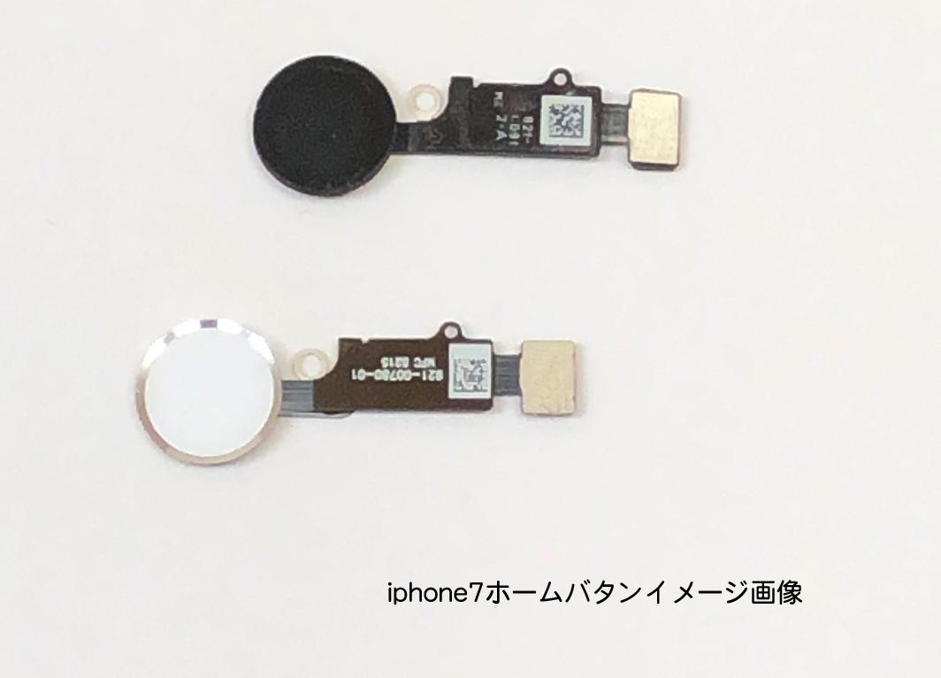 iphone7、iphone8ホームボタン