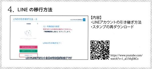 LINE移行_4